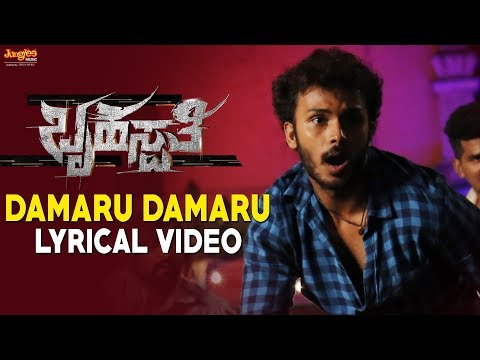Damaru Damaru Dum Lyrical Video | Bruhaspathi | Manoranjan | V.Harikrishna | Puneet Raj Kumar