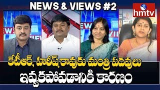 Debate On Telangana Cabinet Expansion | News and Views #2 | hmtv