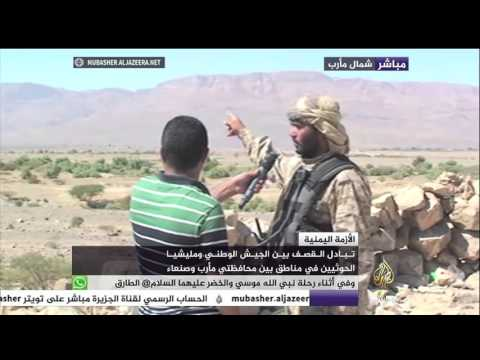 فيديو : قصف مدفعي ومواجهات مستمرة بين المقاومة والحوثيين بين صنعاء ومأرب