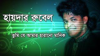 Tumi Je Amar Harano Manik... Singer :Hayder rubel