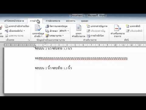 จัดขอบ จัดเลขหน้า Word 2010