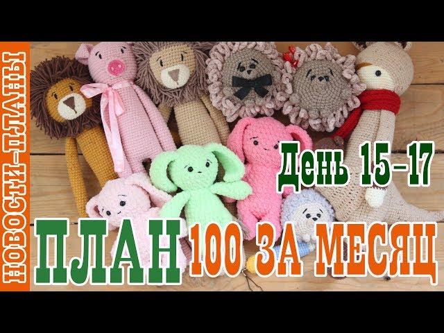 ПЛАН 100 за месяц // День 15-17 // Новости Планы // Вязание игрушек