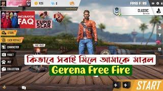 কিভাবে সবাই মিলে আমাকে মারল ভিডিওটি দেখুন। Gerena Free Fire Gameplay.