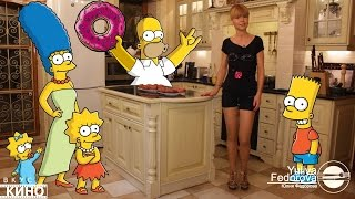 #Симпсоны#The Simpsons#Yuliya Fedorova#ВКУС КИНО#