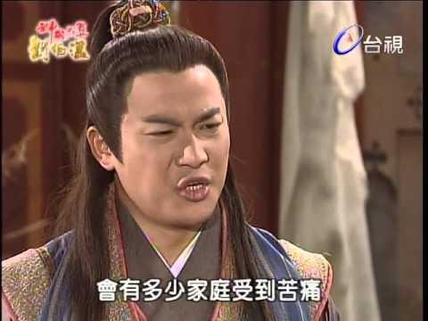 台劇-神機妙算劉伯溫-長生劫