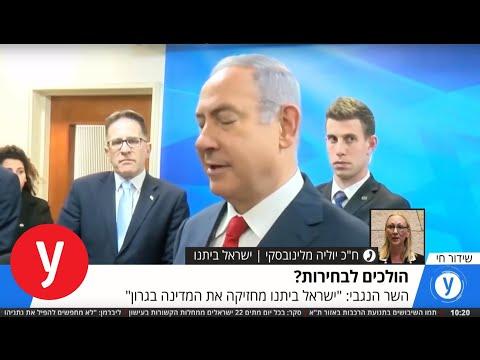 """הרכבת הממשלה או בחירות ריאיון עם ח""""כ יוליה מלינובסקי ישראל ביתנו"""