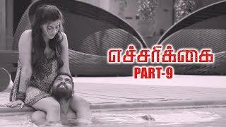 Echarikkai Tamil Movie Part 9 | Sathyaraj, Varalaxmi, Kishore, Yogi Babu | KM Sarjun