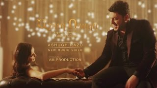 Razmik Amyan - Ashugh Razo