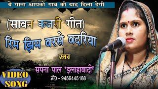 रिमझिम बरसे बदरिया Rim Jhim Barse Badaria - सावन कजरी गीत - Sapna Pal - Kajari Video Song 2019