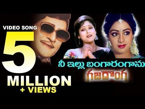 Gajadonga Movie Songs    Nee Illu Bangaram Kanu    Ntr    Jayasudha    Sridevi video