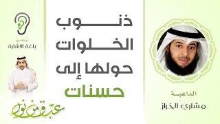 عبق من نور 2 | ذنوب الخلوات حولها إلى حسنات | الشيخ مشاري الخراز