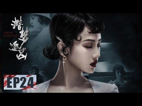 陸劇-潛夢追兇-EP 24