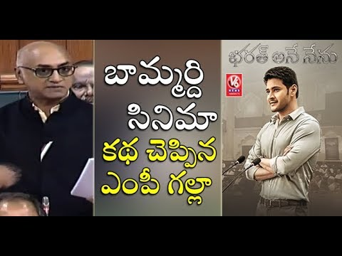 Galla Jayadev Quotes Mahesh Babu's 'Bharat Ane Nenu' Movie Dialogues In Lok Sabha | V6 News