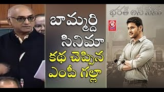 Galla Jayadev Quotes Mahesh Babu's 'Bharat Ane Nenu' Movie Dialogues In Lok Sabha