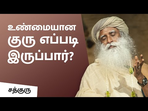 உண்மையான குரு எப்படியிருப்பார்?! How Will A True Guru Be? - Sadhguru Tamil Video