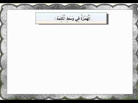 مراجعة الهمزة في أول الكلمة ووسطها وآخرها