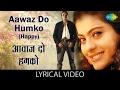 Aawaz Do Humko with lyrics | आवाज़ दो हमको गाने के बोल | Dushman | Sanjay Dutt/Kajol