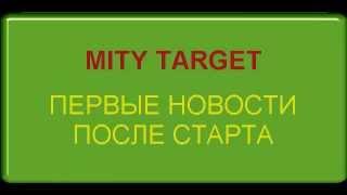 Mity Target Первые результаты после старта МИТИ ТАРГЕТ