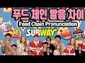 영어 한국어 일어 중국어 푸드 체인점 발음 차이 English Korean Japanese Chinese Food Chain Name Pronunciation Difference
