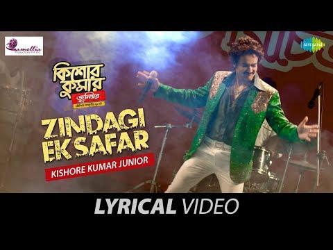 Zindagi Ek Safar | Kishore Kumar Junior | Lyrical | Prosenjit |Aparajita |Kaushik Ganguly|Kumar Sanu