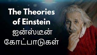 The Theories of Einstein ஐன்ஸ்டீன் கோட்பாடுகள் | New Series Promo Teaser