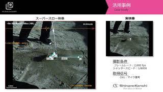 ハイスピードカメラ+解析アプリ「バンカーショット」