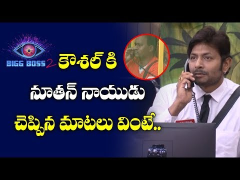 Nuthan Naidu Kaushal Conversation in Call Task | Bigg Boss 2 Telugu Latest Updates | Y5 tv |