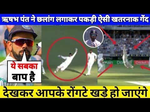 Rishabh pant ने छलांग लगाकर पकड़ी ऐसी खतरनाक गेंद, देखकर आपके रोंगटे खड़े हो जाएंगे