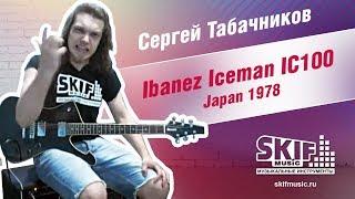 Обзор электрогитары Ibanez Iceman IC100 Japan 1978 | SKIFMUSIC.RU