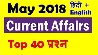 May 2018 Current Affairs with PDF (Hindi + English) Important for UPSC, SSC CGL, CHSL, Railway exams