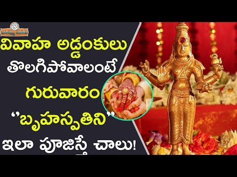 వివాహ అడ్డంకులు తొలగిపోవాలంటే గురువారం బృహస్పతిని ఇలా పూజిస్తే చాలు! || Brihaspathi Pooja Process