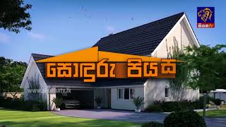 SODURU PIYASA  | SiyathaTV | Episode 02