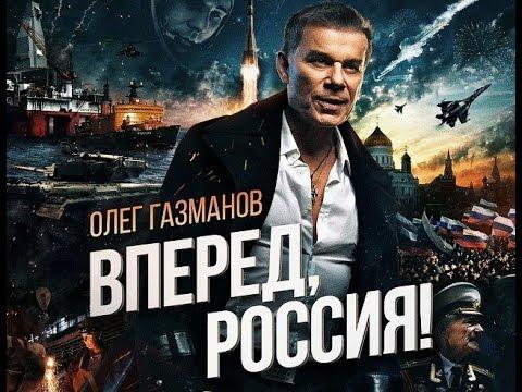 Олег Газманов -Вперёд Россия, Сибирский Полк