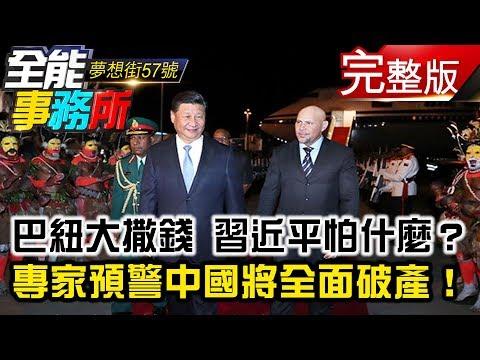 台灣-夢想街之全能事務所-20181116 巴紐大撒錢 習近平怕什麼?專家預警中國將全面破產!