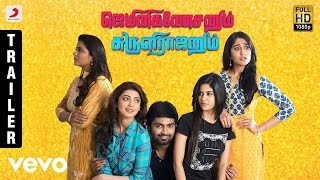 Gemini Ganeshanum  Suruli Raajanum - Trailer | Atharvaa | D. Imman