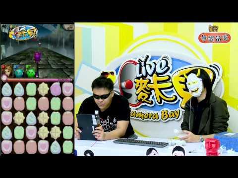 麥卡貝Live直播 20140826 魯蛋當家
