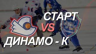 Старт : Динамо Казань