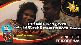 Room Number 33 | Episode 138 | 2020-11-04