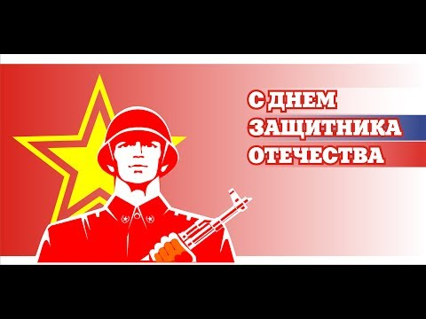23.02 - День защитника Отечества