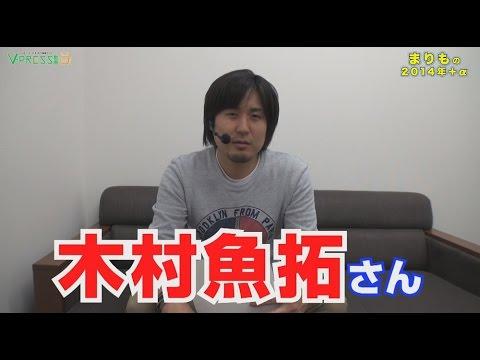 パチスロ【インタビュー】まりもの2014年+α