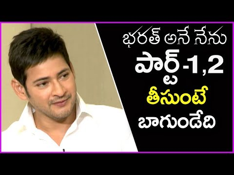 Mahesh Babu About Sequel For Bharat Ane Nenu Movie | Latest Interview | Kiara Advani
