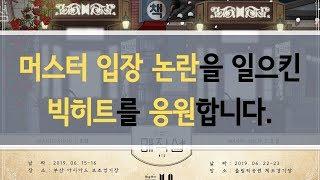 빅히트 해명해? 빅히트 일 잘해! (feat. 사랑해)