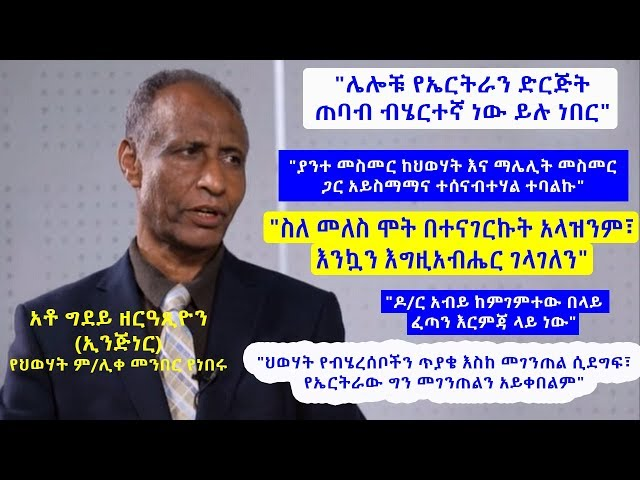 Ato Gedey Zereatsion Speaks About Ethiopian Current Politics