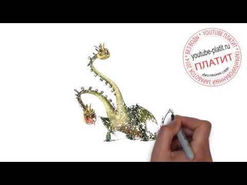 Видео как нарисовать дракона из мультика