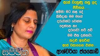 Unlimited Sajeewitha - 2019.12.13 - Ashcharya jayakodi