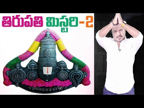 Tirupati MYSTERY 2 | Unknown Facts About TIRUMALA Revealed in Telugu | Vikram Aditya thumbnail