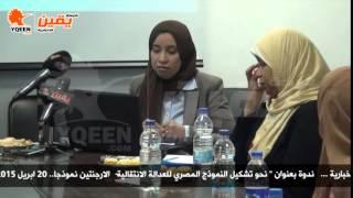 يقين | ندوة بعنوان نحو تشكيل النموذج المصري  الارجنتين نموذجا