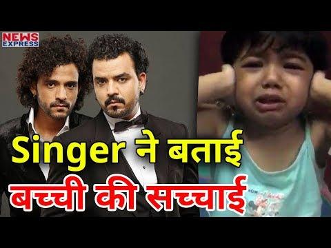 Bollywood  Singer Sharib की भांजी है रोती हुई बच्ची ,यहां जाने पूरी सच्चाई