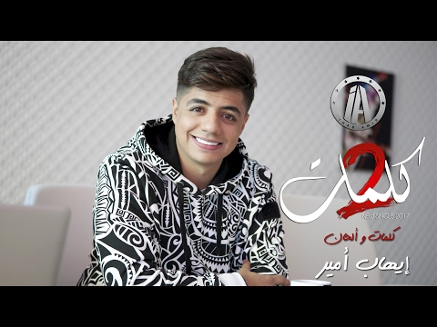 download lagu Ihab Amir - 2 Kelmat EXCLUSIVE    إيه gratis