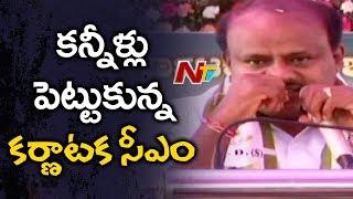 CM Kumaraswamy Breaks Down at Public Meeting - Karnataka - NTV - netivaarthalu.com